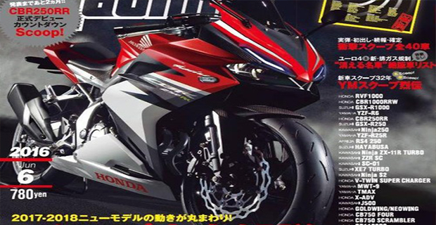 Majalah di Jepang Tunjukkan Design Honda CBR250RR